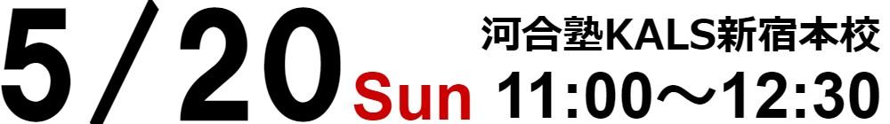 5/20 スタッフ・合格者によるガイダンス&個別相談会