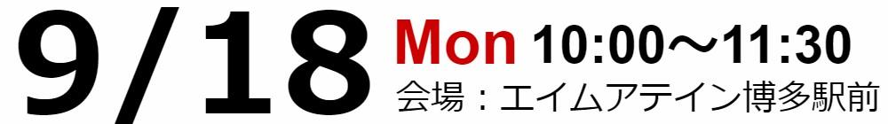 受験戦略セミナーin福岡 9/18