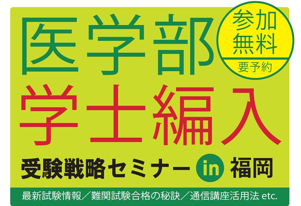 河合塾KALS医学部学士編入受験戦略セミナーin福岡。1月9日(祝月)開催。