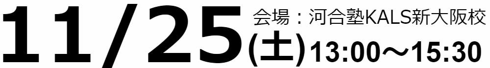 11/25(土)
