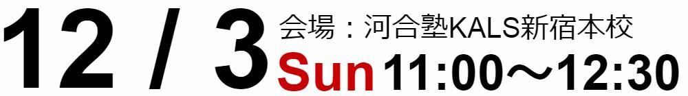大学院入試文系ガイダンス~12/3(日)11:00~河合塾KALS新宿校