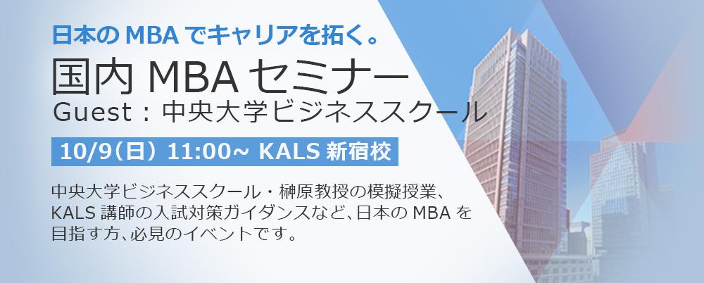 国内MBAセミナー