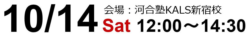 10/14(土)