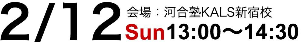 河合塾KALS 国内MBAセミナー