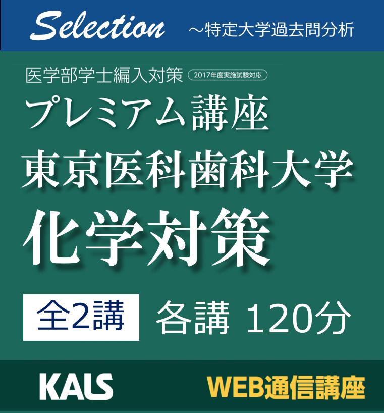 医学部学士編入対策 プレミアム講座 東京医科歯科大学化学対策