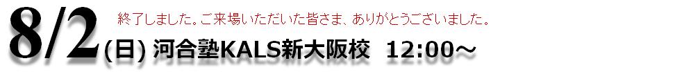 8/2(日) 河合塾KALS新大阪校 12:00~