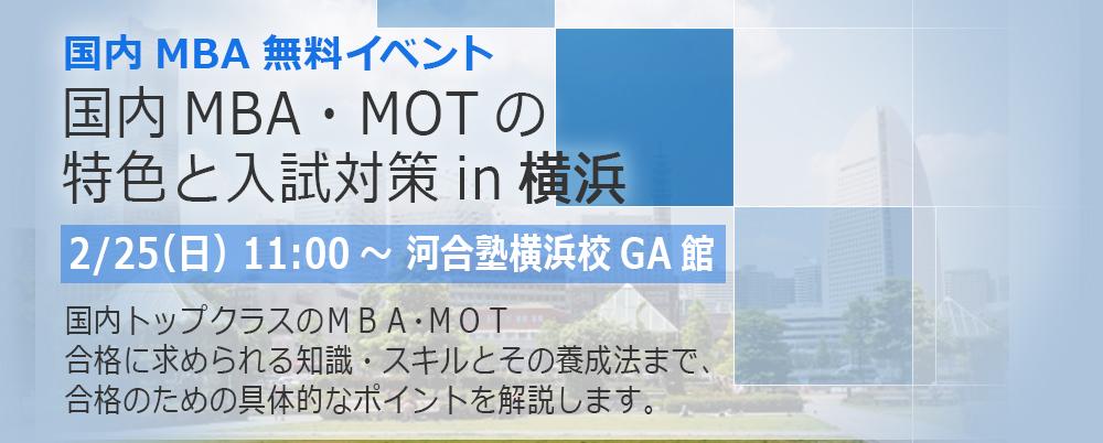 国内MBAセミナー 新宿・横浜で開催!