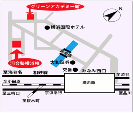 会場:河合塾横浜校 グリーンアカデミー館