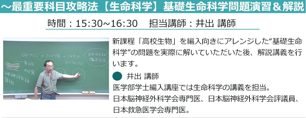 最重要科目攻略法 生命科学編