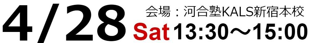 4/28 13:30~ 文系大学院ガイダンス