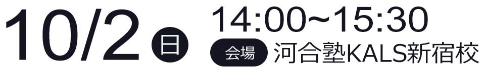 10/2(日) 14:00~15:30 KALS新宿校で開催