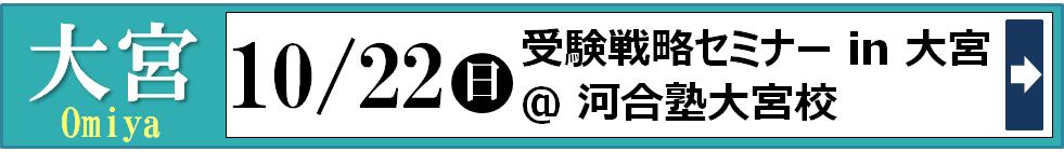 10/22 受験戦略セミナーin大宮