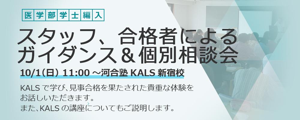 10/1 医学部学士編入試験について、スタッフ・合格者によるガイダンス&個別相談会