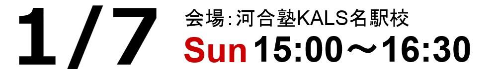 1/7(日)河合塾KALS名駅校