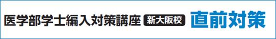 2017年度実施試験対応 直前対策 (新大阪)