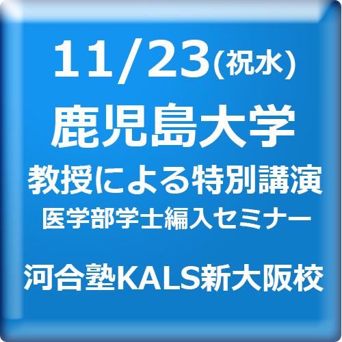 11/23(祝水) 医学部学士編入セミナーin新大阪