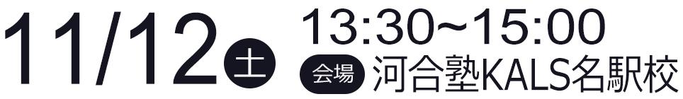 11/12 13:30~15:00 KALS名駅校