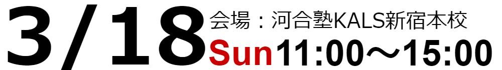 3/31(土) 13:00~16:30 河合塾KALS名駅校