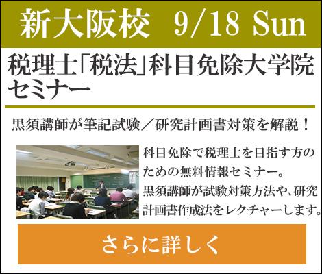 新大阪校税法