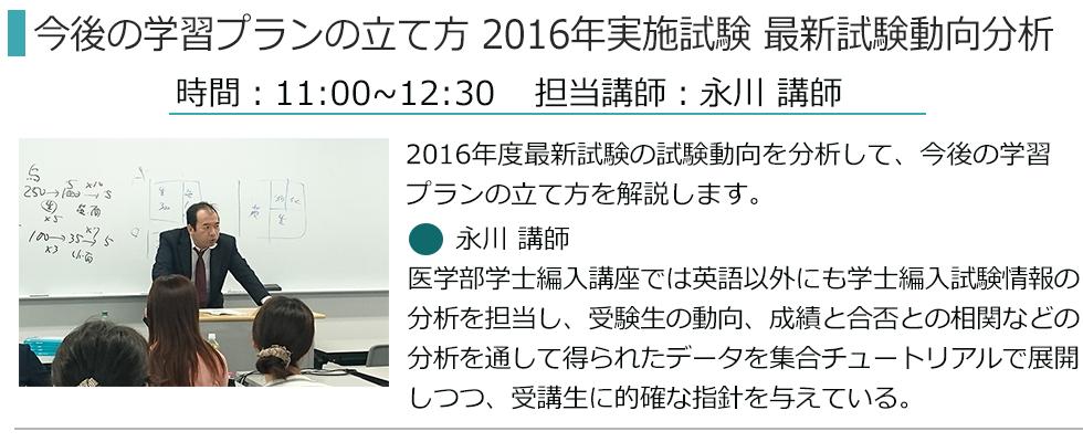 最新受験戦略ガイダンス 永川先生