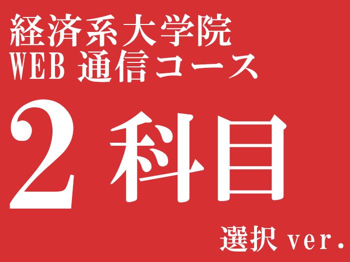 河合塾KALS社会科学系大学院WEB通信コース