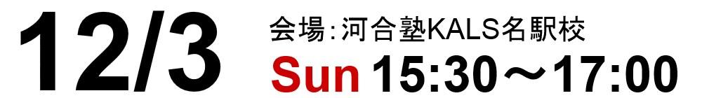 12/3(日)15:30~17:00 河合塾KALS名駅校