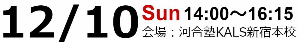 東海大学医学部一般編入 「適性試験」「英語」概要講義 12/10(日)河合塾KALS新宿本校で開催。