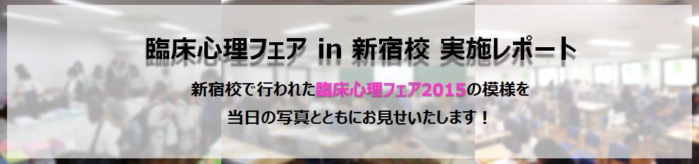 臨床心理フェア in 新宿校 実施レポート
