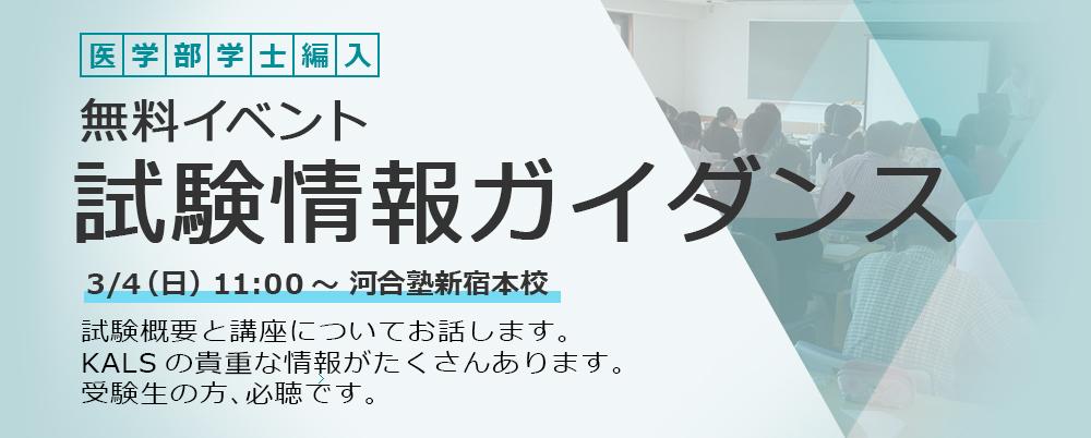 1/21 試験情報ガイダンス(新宿本校)