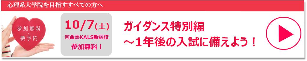 10/7 来年の大学院入試に備えよう
