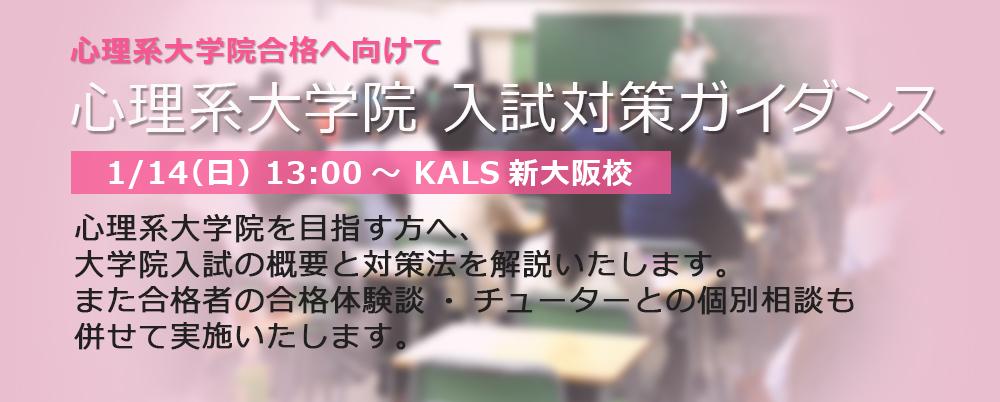 1/14 心理系大学院 入試対策ガイダンス(新大阪)