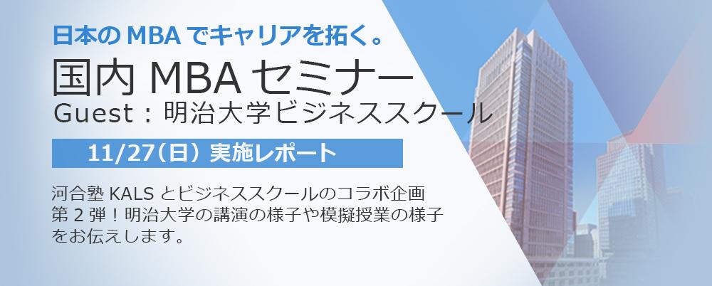 国内MBA・MOTセミナー ゲスト:明治大学ビジネススクール
