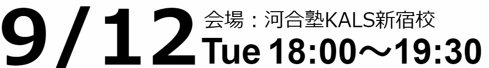 9/12(火)