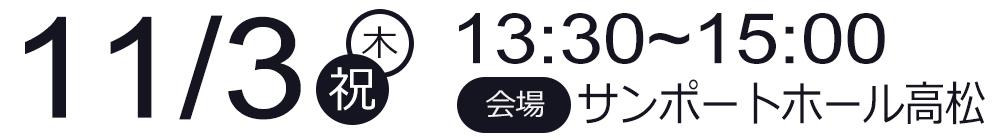 11/3 13:30~ 高松