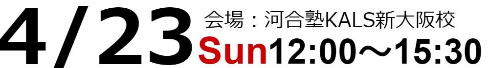 4/23 国内MBAセミナー