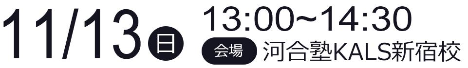 11/13(日) 14:00~15:30 KALS新宿校で開催