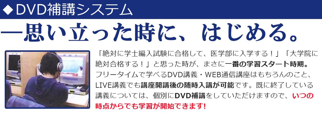 DVD補講システム