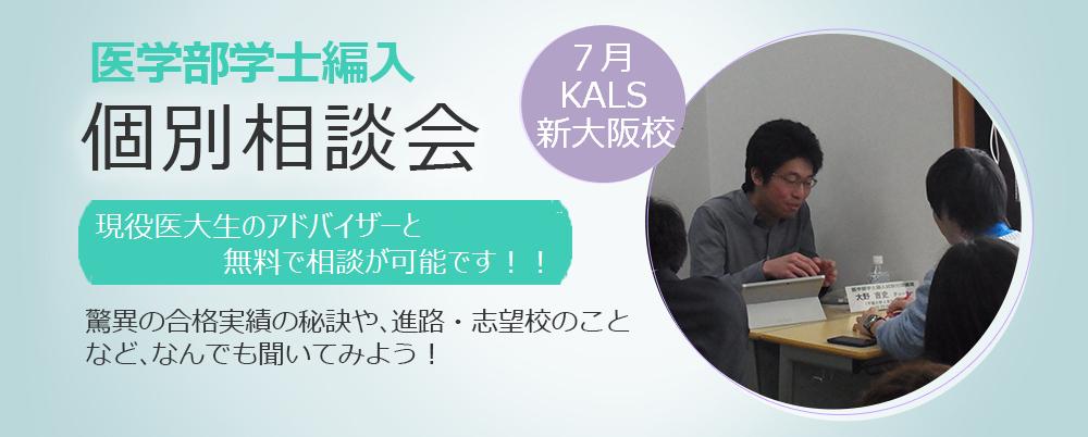 個別相談会 河合塾KALS新大阪で開催