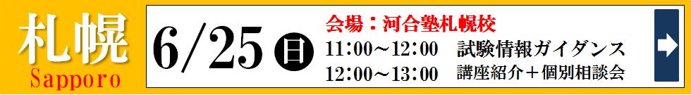 河合塾KALS全国受験戦略ツアー2017 北海道エリア