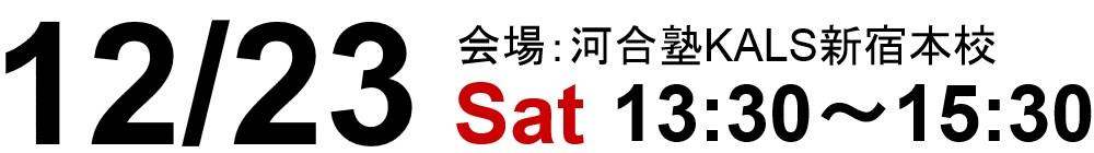 12/23 科目別攻略セミナー「物理」「化学」(新宿本校)