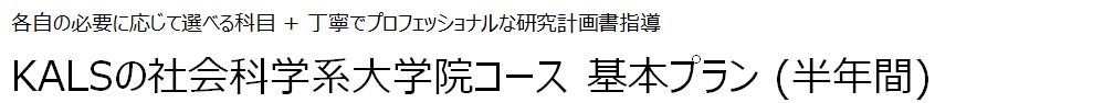 河合塾KALS大学院対策講座