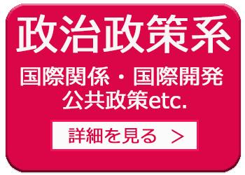 http://school.kals.jp/information/graduate-sch-150801/crs#b-211055