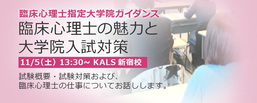 臨床心理士の魅力と大学院入試対策 11/5(土) 新宿校