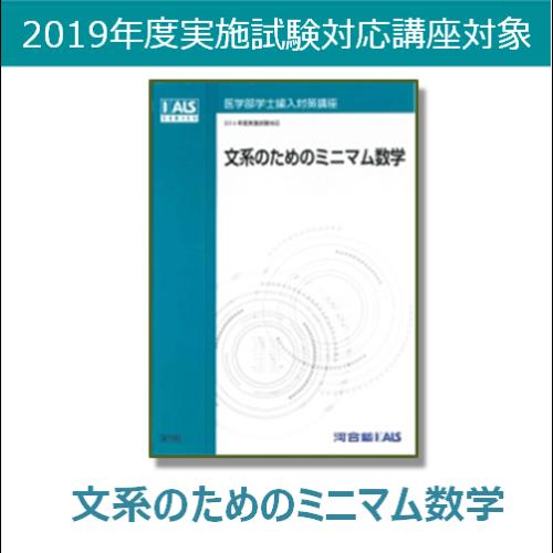 「文系のためのミニマム数学」無料提供