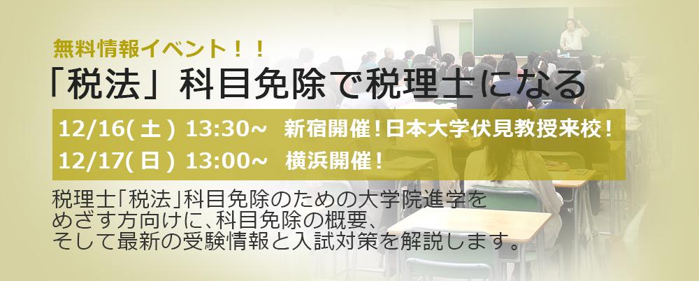 12/16 「税法」科目免除で税理士になる!(新宿校)