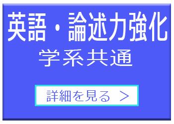 http://school.kals.jp/information/graduate-sch-150801/crs#b-211057