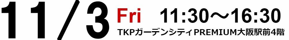 受験戦略セミナーin大阪梅田 11/3