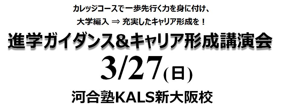 河合塾KALSカレッジコースキャリア形成講演会