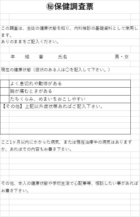 県 コロナ 愛知 高校