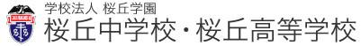 学校法人桜丘学園高等学校・中学校